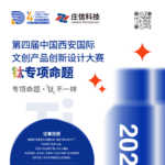 2021第四屆中國西安國際文創產品創新設計大賽「『鈦』不一樣」鈦專項命題賽道