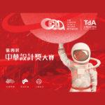 2021第四屆中華設計獎