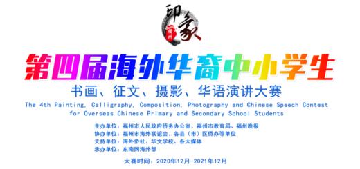 2021第四屆印象福州海外華裔中小學生書畫、徵文、攝影、華語演講大賽