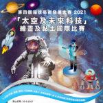 2021第四屆環球藝術發展大賽「太空及未來科技」繪畫及黏土國際比賽