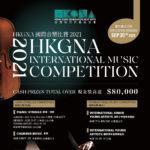 2021第四屆HKGNA國際音樂比賽