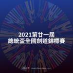 2021第廿一屆總統盃全國劍道錦標賽