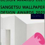 2021第5回サンゲツ壁紙デザインアワード