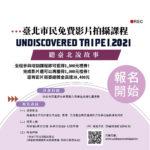 2021臺北市民免費影片拍攝培訓課程