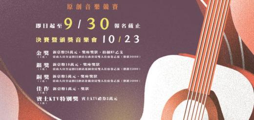 2021臺南Sing時代之歌原創音樂競賽