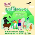 2021『台灣「動」起來2.0』臺灣銀行藝術祭.攝影季