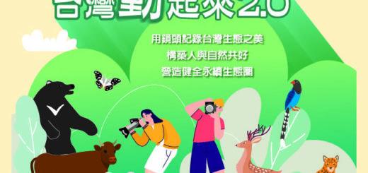 2021臺灣銀行藝術祭.攝影季