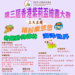 2021藝術智能之第三屆香港紫荊盃繪畫大賽