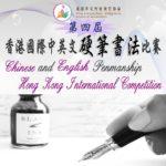 2021藝術智能之第四屆香港國際中英文硬筆書法比賽