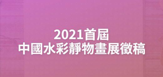 2021首屆中國水彩靜物畫展徵稿
