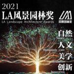 2021首屆LA風景園林獎