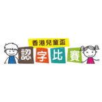 2021香港兒童盃英文認字比賽