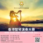 2021香港豎琴演奏大賽