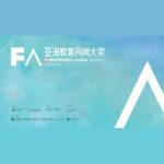 2021-2022亞洲軟裝風尚大獎