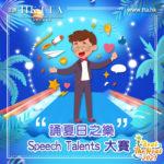 2021 BEAT THE HEAT「誦夏日之樂 Speech Talents」大賽