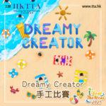 2021 BEAT THE HEAT「Dreamy Creator」手工比賽