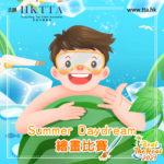 2021 BEAT THE HEAT「Summer Daydream」繪畫比賽