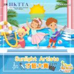 2021 BEAT THE HEAT「Sunlight Artists」才藝大賽