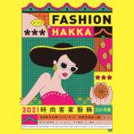 2021 Fashion Hakka 時尚客家服飾設計競賽