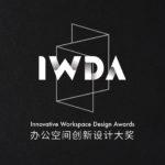2021 IWDA 辦公空間創新設計大獎