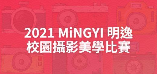 2021 MiNGYI 明逸校園攝影美學比賽