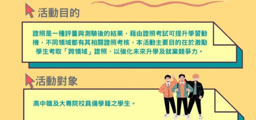 2021 MiNGYI 明逸校園證照達人競賽