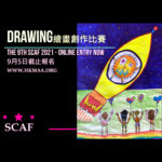 2021 SCAF 第九屆全港學界文化藝術節(線上賽)