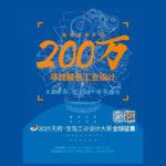 2021 STIDA 天府.寶島工業設計大賽