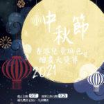 2021 Your Stage「中秋節」香港兒童填色及繪畫大獎賽