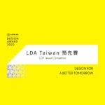 2022「Design For A Better Tomorrow」第十屆LEXUS全球設計大賞.臺灣預先賽