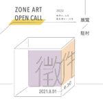 2022年ZONE ART 众藝術創作展覽&駐村徵件