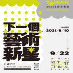 2022臺南新藝獎 Next Art Tainan