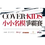 COVER KIDS 小小名模爭霸賽