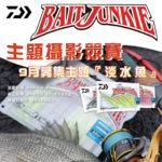 DAIWA BAIT JUNKIE「淡水魚」主題攝影競賽