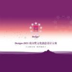 Design+2021「最江南」虞山獎文化創意設計大賽