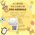 「反斗動物園」填色及繪畫比賽