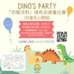 「恐龍派對」填色及繪畫比賽(兒童及公開組)