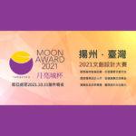 「月亮城杯」2021揚州.臺灣文創設計大賽