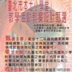 「臺北市本土小學堂」教學活動教案甄選