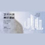 「藝術興城.美好建鄴」南京市建鄴區圍牆藝術創作方案徵集