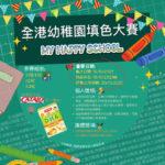 「MY HAPPY SCHOOL」全港幼稚園填色大賽