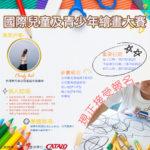 「MY HAPPY SCHOOL」國際兒童及青少年繪畫大賽