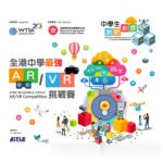中學生創新創意科技節.全港中學最強AR/VR挑戰賽