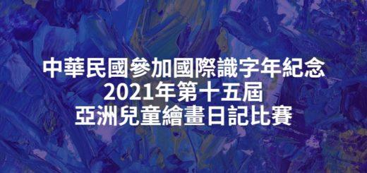中華民國參加國際識字年紀念2021年第十五屆亞洲兒童繪畫日記比賽