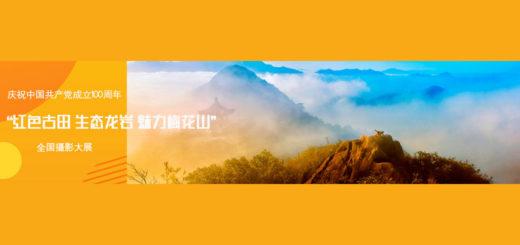 慶祝中國共產黨成立100週年「紅色古田.生態龍岩.魅力梅花山」全國攝影大展