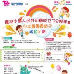 慶祝中華人民共和國成立72周年暨中秋慶團圓親子填色比賽
