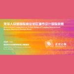 深圳市龍華人民路國際商業街區城市設計國際競賽