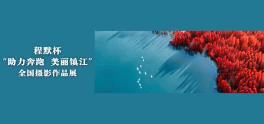 程默杯「助力奔跑.美麗鎮江」全國攝影作品展