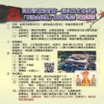 第一屆高雄市朝宸宮母娘文化季暨「瑤池金母獎」南高屏書法比賽