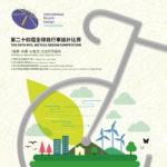 第二十四屆全球自行車設計比賽 24th IBDC